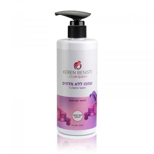 שמפו ללא מלחים לשיער יבש ופגום